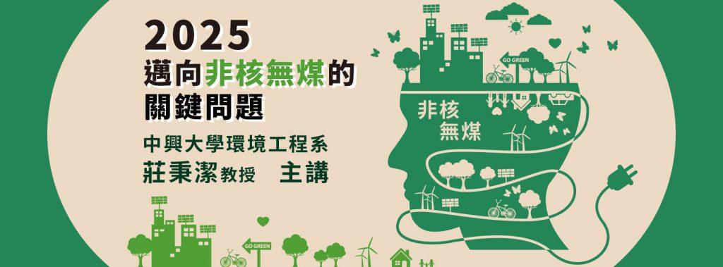 宏華講座:2025,邁向非核無煤的關鍵問題